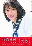 竹内愛紗ファースト写真集 「愛紗」 (TOKYO NEWS MOOK  SP GIRLS PHOTOGRAP)