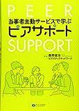 当事者主動サービスで学ぶピアサポート