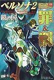 ペルソナ2罪&罰コミックアンソロジー鏡の国 (火の玉ゲームコミックシリーズ)
