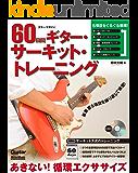 ギター・マガジン 60日間ギター・サーキット・トレーニング あきない! 循環エクササイズ