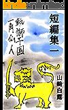 短編集一: 執獅子国、一角仙人 (史学社文庫)