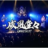 威風堂々~人間椅子ライブ! ! ~ 【初回限定盤】
