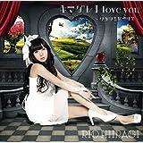 キマグレ I love you~ワタシを見つけて~ [初回限定盤 CD+写真集仕様ブックレット (B)]