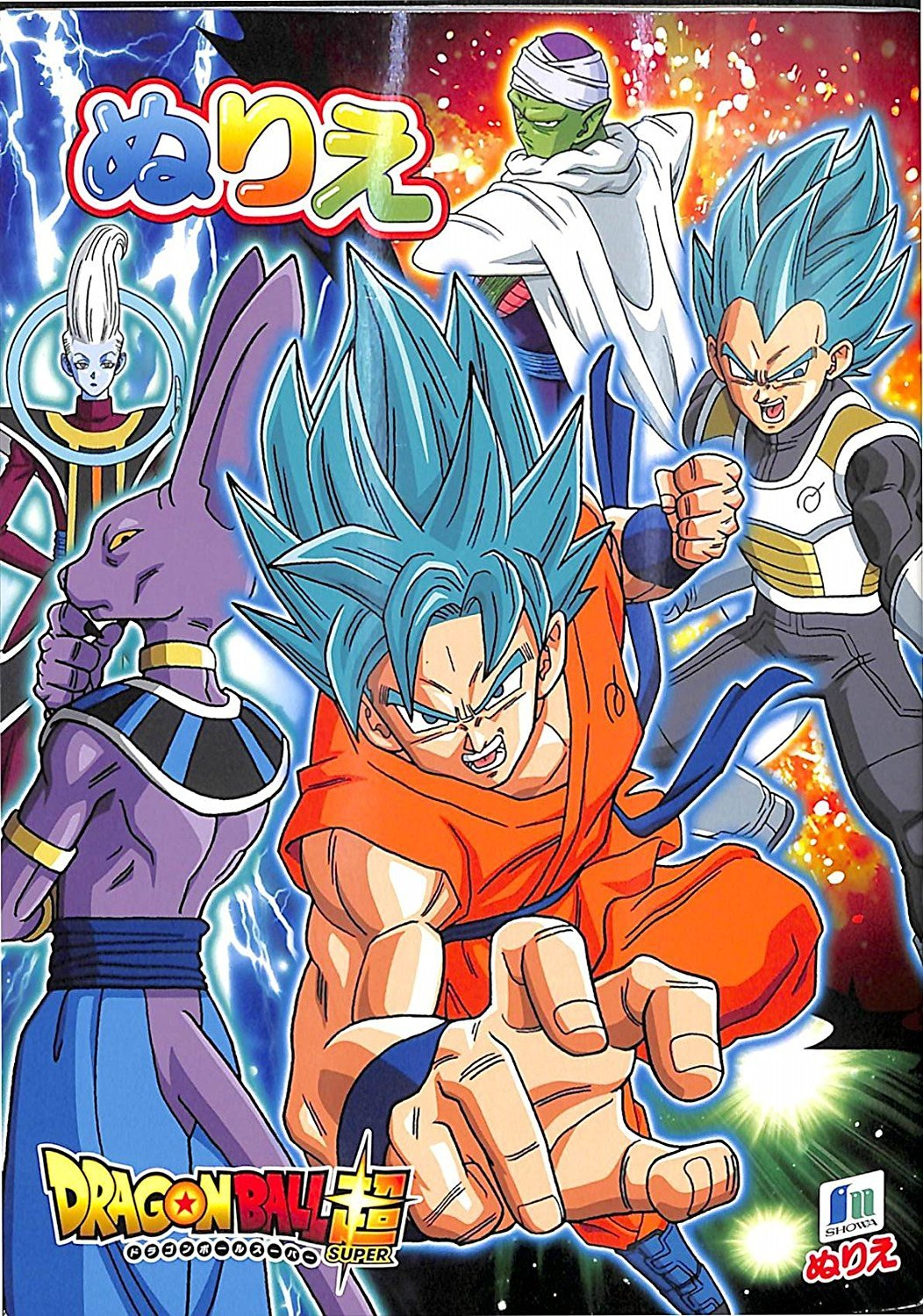 amazoncom dragon ball z coloring art book japanese nurie kids study education office products