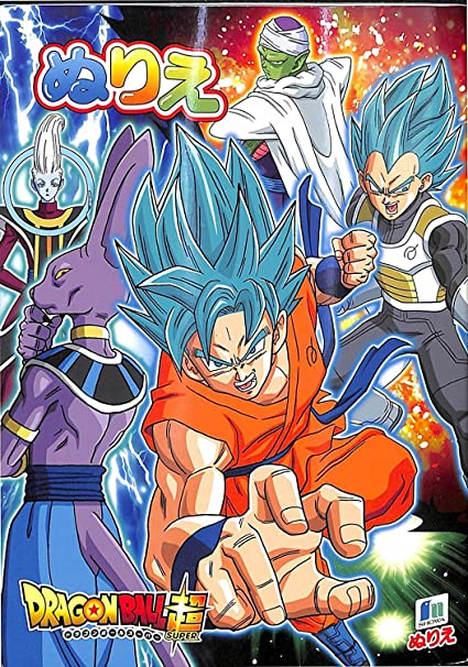 Amazon Com Dragon Ball Z Coloring Art Book Japanese Nurie Kids