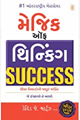 Magic of Thinking Success (Gujarati Edition) Kindle Edition