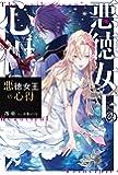 悪徳女王の心得 (カドカワBOOKS)