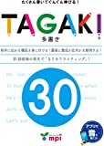 TAGAKI® 30 (TAGAKI®(多書き))