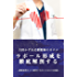 吉田かずお式催眠術のカナメ ラポール形成を徹底解剖する: 催眠誘導をより確実に行なうための方法論