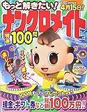 もっと解きたい!ナンクロメイト特選100問 vol.13 (SUN MAGAZINE MOOK アタマ、ストレッチしよう!パズルメ)