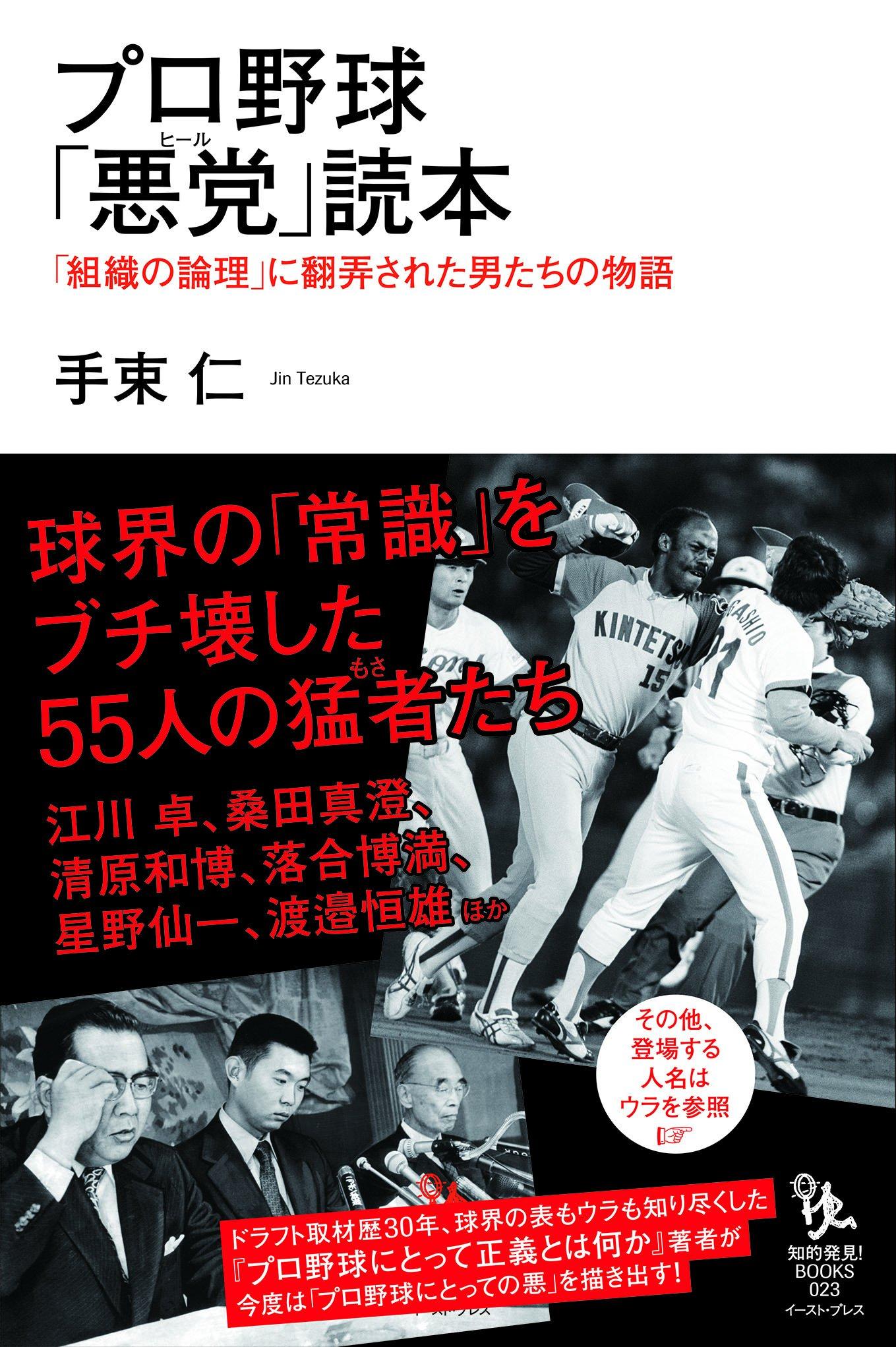 Download Puroyakyū hīru dokuhon : soshiki no ronri ni honrō sareta otokotachi no monogatari pdf