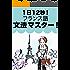 1日12秒!初歩フランス語文法マスター!