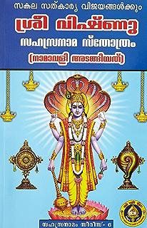Sri Lalitha Ashtothram In Epub