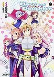 Hero and Daughter(2) (ファミ通クリアコミックス)