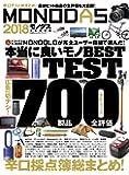 MONODAS 2018 (100%ムックシリーズ)