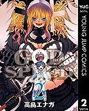 GODSPEED 2 (ヤングジャンプコミックスDIGITAL)