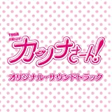 TBS系 火曜ドラマ「カンナさーん!」オリジナル・サウンドトラック