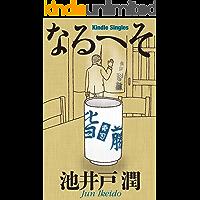 Naruheso (Kindle Single) (Japanese Edition)