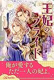 【全1-6セット】王妃のプライド【イラスト付】 (ロイヤルキス文庫)