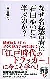 なぜ名経営者は石田梅岩に学ぶのか? (ディスカヴァー携書)