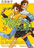 アニメがお仕事! (1) (ヤングキングコミックス)