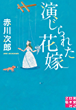 演じられた花嫁 (実業之日本社文庫)