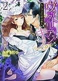 ヴィクトリアン・キス おじさま伯爵の戯れ2 (ミッシィコミックス/YLC DXCollection)
