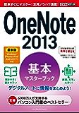 できるポケット OneNote 2013 基本マスターブック 最新版 Windows/iPhone&iPad/Androidアプリ対応 できるポケットシリーズ