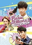 [DVD]君たちは包囲された!-アクシデント・ラブ-DVD&Blu-ray SET1