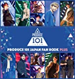 【Amazon.co.jp 限定】PRODUCE 101 JAPAN FAN BOOK PLUS Amazon限定カバーVer. (ヨシモトブックス)