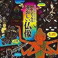 自律神経を整えるスクラッチアート 田中ひろみの愛おしい仏像〈スクラッチアートブック〉