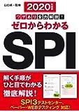 2020年度版 ワザあり全力解説!ゼロからわかるSPI (NAGAOKA就職シリーズ)