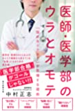 医師・医学部のウラとオモテ 「悩めるドクター」が急増する理由