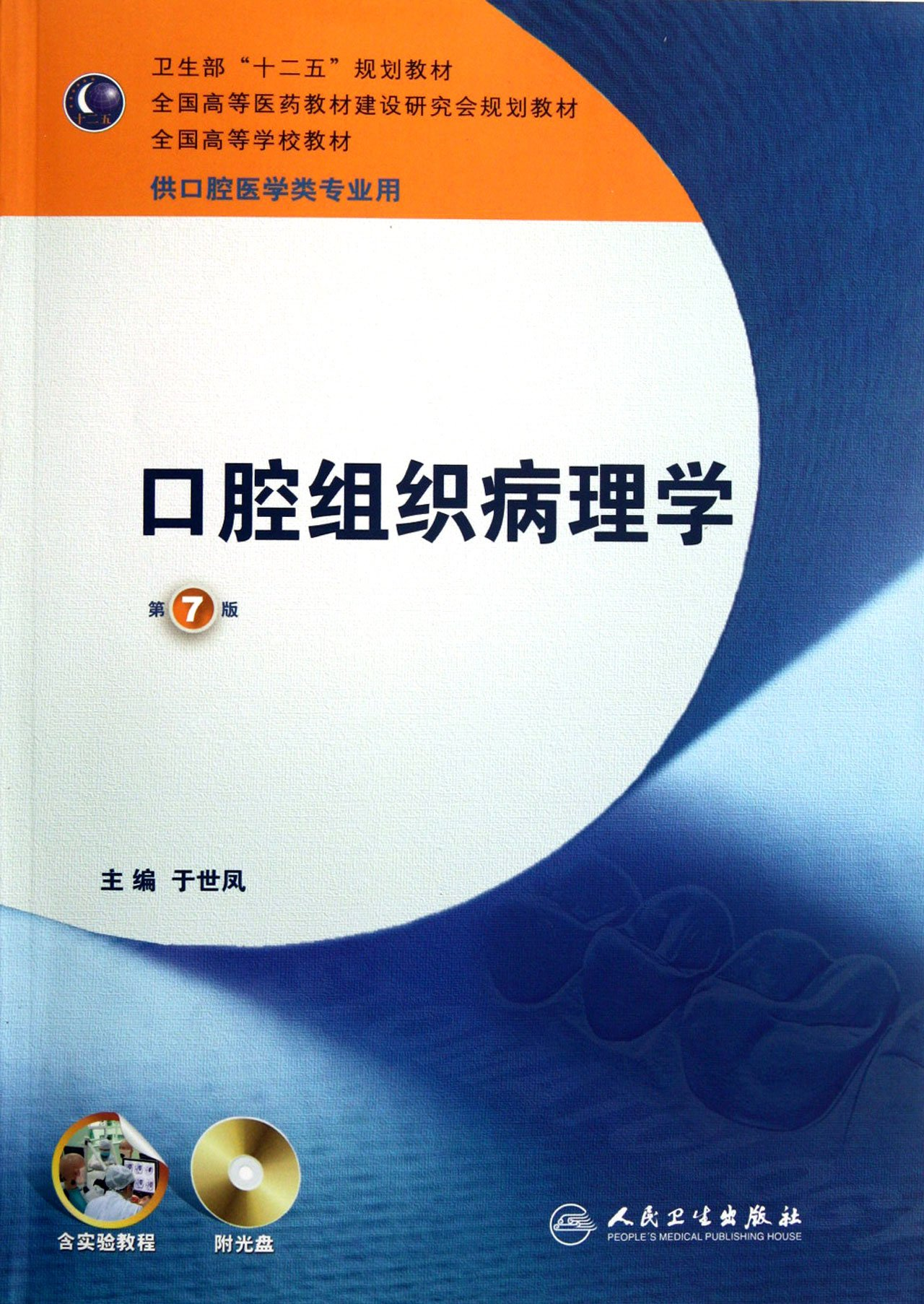 Oral Histology and Pathology (Seventh Edition, with CD, National University course book, for Stomatology Specialty) (Chinese Edition) pdf