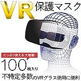 エレコム 3D VRゴーグル用 保護マスク アイマスク 100枚入り VR-MS100