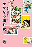ゲゲゲの娘日記 (角川書店単行本)