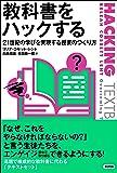 教科書をハックする: 21世紀の学びを実践する授業のつくり方