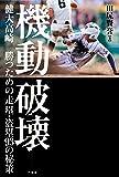 機動破壊 健大高崎 勝つための走塁・盗塁93の秘策