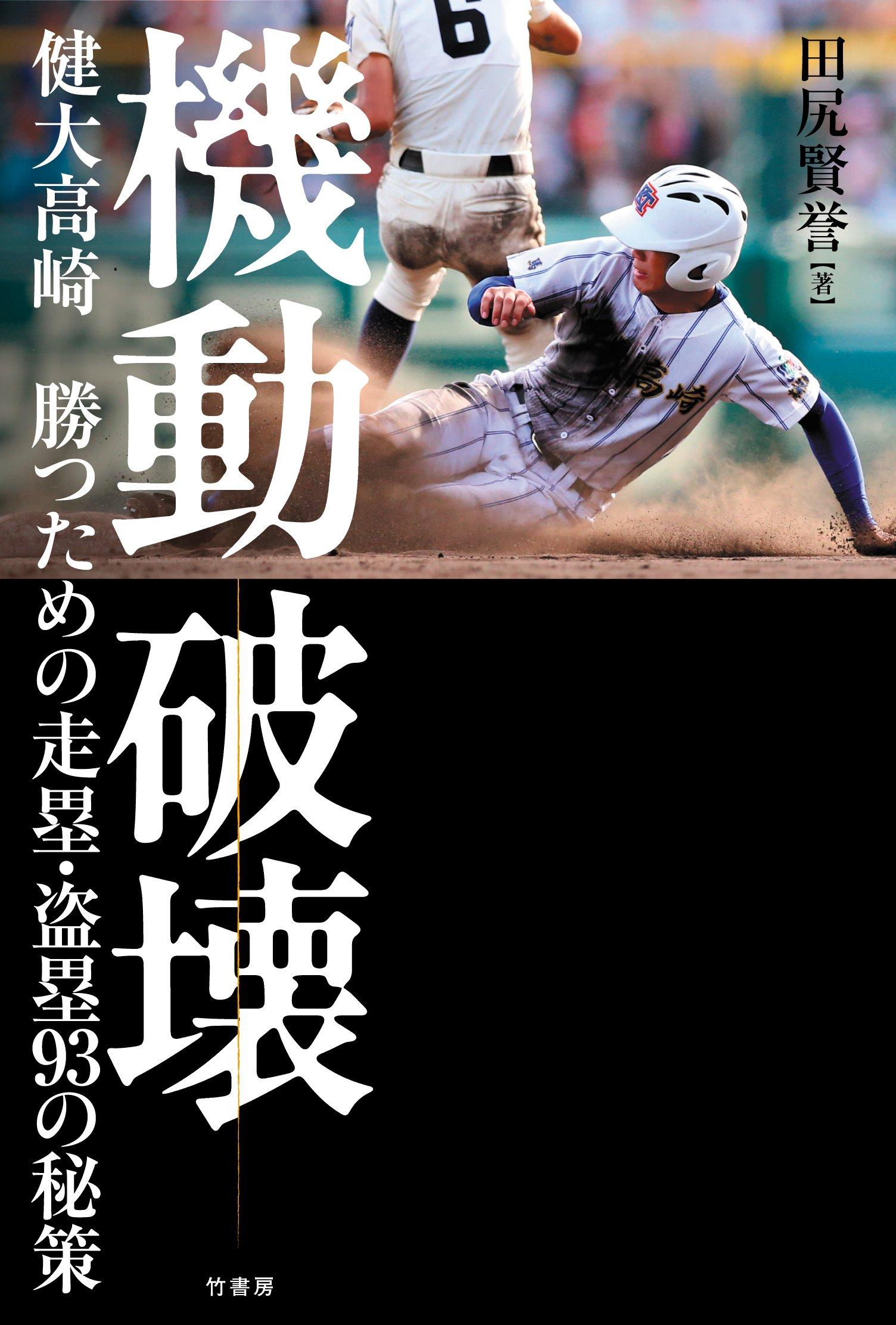 機動破壊 健大高崎 勝つための走塁・盗塁93の秘策 | 田尻 賢誉 |本 ...