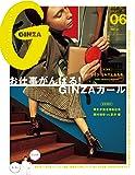 GINZA(ギンザ)2017年6月号[お仕事がんばる! GINZAガール]
