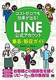 コストゼロでも効果が出る! LINE公式アカウント集客・販促ガイド