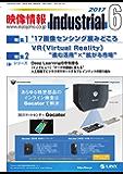 映像情報インダストリアル 通巻880号 (2017-06-01) [雑誌]