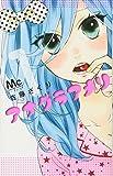 アナグラアメリ 1 (マーガレットコミックス)
