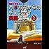格安! 安全! 月5万円からのチェンマイ英語留学! 2 ~世界各国から英語を学ぶためにタイを目指す人たち~