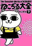 ねこぢる大全 下 (文春デジタル漫画館)