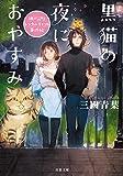 黒猫の夜におやすみ~神戸元町レンタルキャット事件帖~ (双葉文庫)
