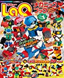 LaQメカニックブック (ワンダーライフスペシャル)