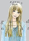 グッドナイト(2) (FEEL COMICS)