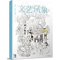 文艺风象·剧不能荒(2014年7月刊)(附名场面贴纸)
