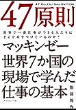 47原則【電子版限定特典付き】